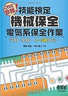 これで合格!技能検定 機械保全 電気系保全作業 学科・実技-1~3級対応-