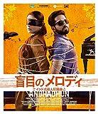 盲目のメロディ ~インド式殺人狂騒曲~[Blu-ray/ブルーレイ]
