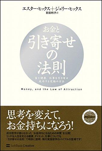お金と引き寄せの法則 富と健康、仕事を引き寄せ成功する究極の方法 (引き寄せの法則シリーズ)