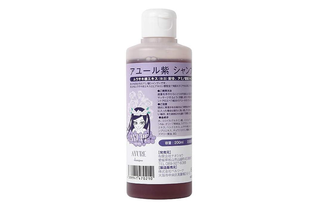 悲しむポインタクラフトアユール紫 シャンプー 200ml