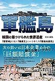軍艦島 韓国に傷つけられた世界遺産 -「慰安婦」に続く「徴用工」という新たな「捏造の歴史」