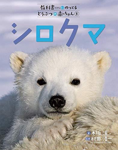 シロクマ (教科書にのってるどうぶつの赤ちゃん)