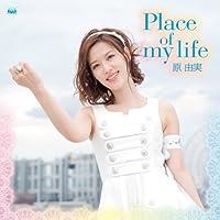 Place of my life【数量限定盤】(Blu-ray付)