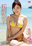 アイドルワン 石原佑里子 笑顔の季節[DVD]
