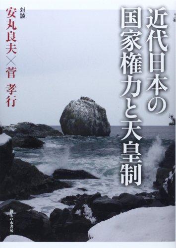 近代日本の国家権力と天皇制