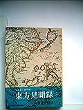 東方見聞録 (1969年) (現代教養文庫)