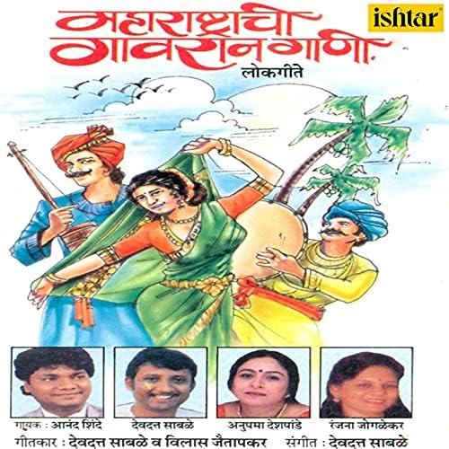 Anand Shinde, Ranjana Joglekar, Devdatta Sable & Anupama Deshpande