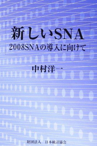 新しいSNA―2008SNAの導入に向けて