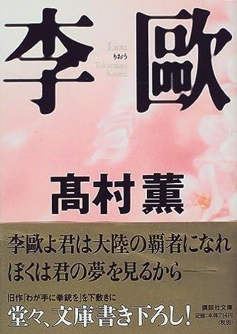 李歐 (講談社文庫)