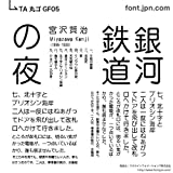 TA丸ゴGF05 (TA_marugo_gf_05_m) ダウンロード版