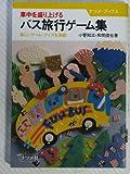 車中を盛り上げるバス旅行ゲーム集―楽しいゲーム・クイズを満載 (ナツメ・ブックス)