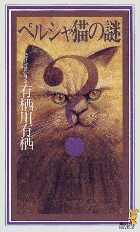 ペルシャ猫の謎 (講談社ノベルス)