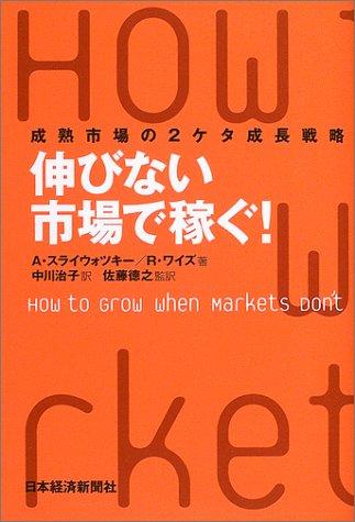 伸びない市場で稼ぐ!成熟市場の2ケタ成長戦略