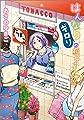 はんなりギロリの頼子さん 7 (ゼノンコミックス)