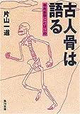 古人骨は語る―骨考古学ことはじめ (角川ソフィア文庫)