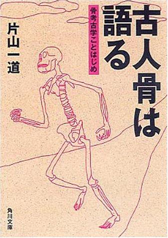 古人骨は語る―骨考古学ことはじめ (角川ソフィア文庫)の詳細を見る