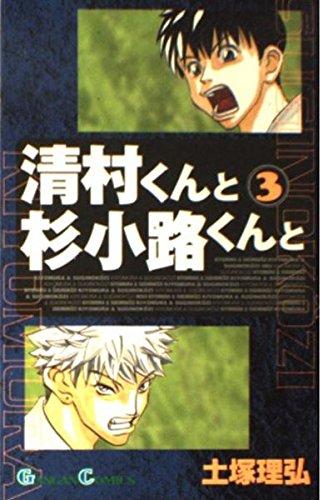 清村くんと杉小路くんと 3 (ガンガンコミックス)