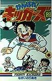 がんばれ!キッカーズ (2) (てんとう虫コミックス)