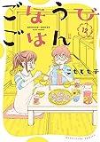 ごほうびごはん 12巻 (芳文社コミックス)