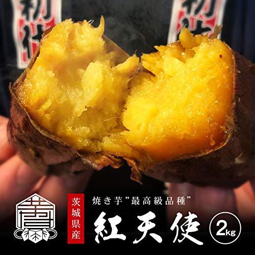 紅天使 熟成 焼き芋 (冷凍焼き芋) 茨城県産さつまいも やきいも 2kg ブランド芋