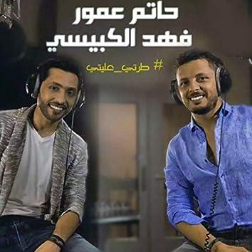 Tarti Aalleti (feat. Fahad AlKubaisi)
