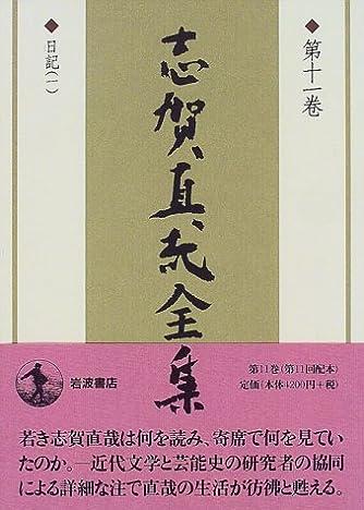 志賀直哉全集 〈第11巻〉 日記 1