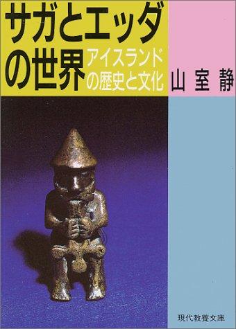 サガとエッダの世界―アイスランドの歴史と文化 (現代教養文庫)