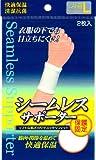 新生 シームレスサポーター リスト用(Lサイズ*1枚入)