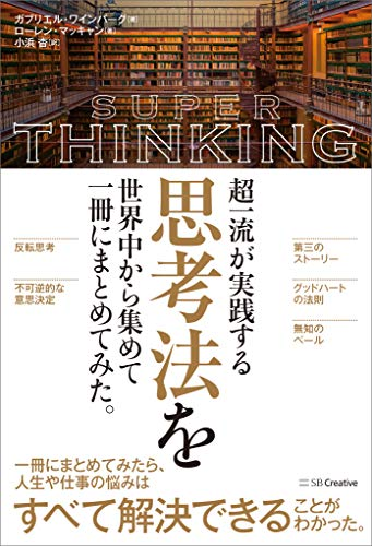 超一流が実践する思考法を世界中から集めて一冊にまとめてみた。