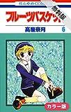 [カラー版]フルーツバスケット【期間限定無料版】 6 (花とゆめコミックス)