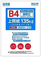 【最厚口】B4 上質紙 135㎏ 国産(日本製紙NPI上質) (B4 50枚)