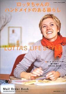 ロッタちゃんのハンドメイドのある暮らし―Lotta's life style (主婦の友生活シリーズ)