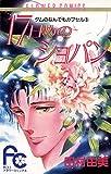 17日めのショパン (フラワーコミックス)
