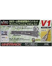 KATO Nゲージ 島式ホーム用待避線電動ポイントセット V1 20-860 鉄道模型用品