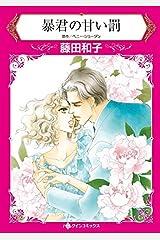 暴君の甘い罰(カラー版) (ハーレクインコミックス) Kindle版