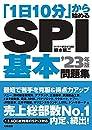 「1日10分」から始めるSPI基本問題集 23年版