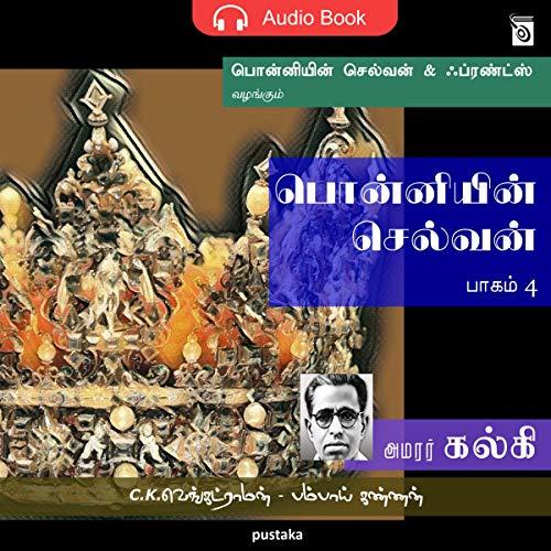 Ponniyin Selvan - Part 4 [The Son of Ponni, Part 4] cover art