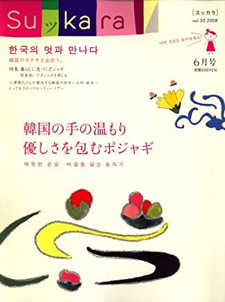 月刊 SuッKara (スッカラ) 2008年 06月号 [雑誌]