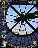 新生オルセー美術館 (とんぼの本)