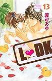 L DK(13) (講談社コミックス別冊フレンド)