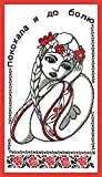 Embroidery Counted cross stitch kit Charivna mit #322 Ukraines girl 30x52 cm / 11.81x20.47 in