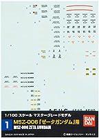 1/100 ガンダムデカール MG Zガンダム用 (1)