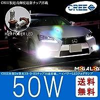 CREE製 XB-D-R5チップ搭載 50W LEDフォグランプ H16エスクァイア 80系 前期 対応【メガLED】