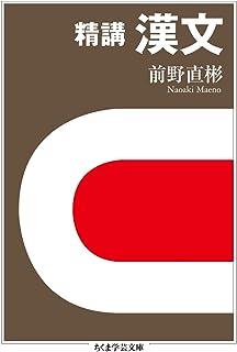 精講 漢文 (ちくま学芸文庫)