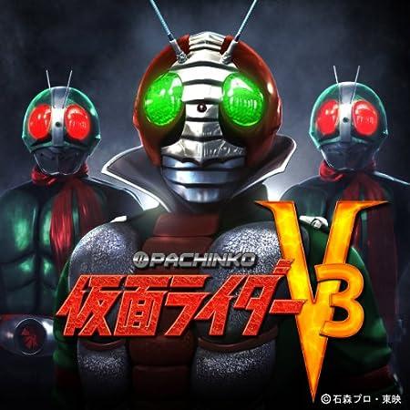 ぱちんこ仮面ライダーV3サウンドトラック