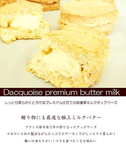 極上ミルクのダックワーズプレミアムバターミルク10個ギフト