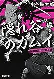 隠れ谷のカムイ―秘闘秘録 新三郎&魁 (新潮文庫)