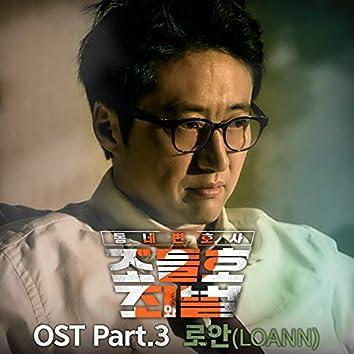 동네변호사 조들호 2 : 죄와 벌 Pt. 3 (Original Television Soundtrack)