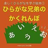 where are hiragana brothers: AIUEO tanoshikuhiraganawomanabu (maikuyvafan) (Japanese Edition)