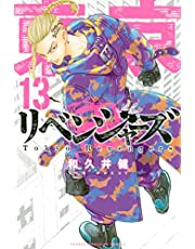 東京卍リベンジャーズ(13) (週刊少年マガジンコミックス)